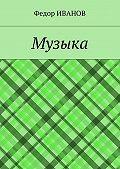 Федор Иванов -Музыка