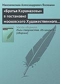 Максимилиан Александрович Волошин -«Братья Карамазовы» впостановке московского Художественного театра