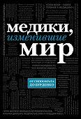 Кирилл Сухомлинов -Медики, изменившие мир