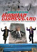 Алексей Шепелёв -Russian Disneyland