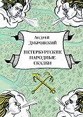 Андрей Дубровский -Петербургские народные сказки