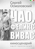 Сергей Осмоловский -Чао, Феликс Вивас