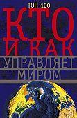 А. Ю. Мудрова -Кто и как управляет миром