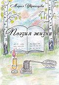 Мария Украинцева -Поэзия жизни