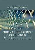А. Соколов - Эпоха покаяния. Спин-офф