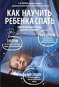 Эдуард Эстивиль -Как научить ребенка спать. Революционный метод доктора Эстивиля