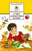 Ирина Пивоварова -О чём думает моя голова (сборник)