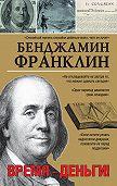 Бенджамин Франклин -Время – деньги!