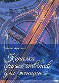 Татьяна Аржаева -Копилка ценных ответов для женщин