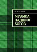 Игорь Журавель - Музыка падших богов
