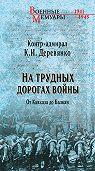 Константин Деревянко -На трудных дорогах войны. От Кавказа До Балкан