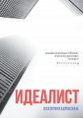 Екатерина Кармазина -Идеалист. Роман