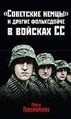 Роман Пономаренко -«Советские немцы» и другие фольксдойче в войсках СС