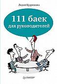 Лидия Кудряшова -111 баек для руководителей