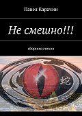 Павел Карачин -Несмешно!!! сборник стихов