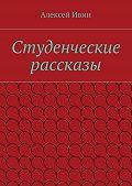 Алексей Ивин -Студенческие рассказы
