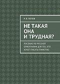 Р. В. Попов -Нетакая она итрудная? Пособие порусской орфографии для тех, кто хочет писать грамотно