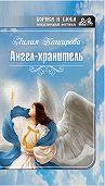 Лилия Каширова -Ангел-хранитель (сборник)