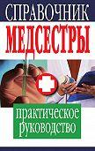 Е. Ю. Храмова, В. А. Плисов - Справочник медсестры. Практическое руководство