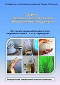 Сергей Степочкин - Сборник народных рецептов лечения заболеваний органов дыхания