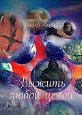 Андрей Акулов -Выжить любой ценой