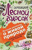 Георгий Скребицкий -Лесной голосок. С вопросами и ответами для почемучек