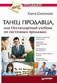 Елена Самсонова, Елена Самсонова - Танец продавца, или Нестандартный учебник по системным продажам