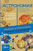Иван Антонович Ефремов -Астрономия. Узнавай астрономию, читая классику. С комментарием ученых
