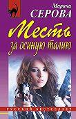 Марина Серова -Месть за осиную талию