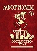 Ю. А. Иванова -Афоризмы. Государство – это я