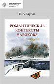 Николай Карпов -Романтические контексты Набокова