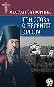 cвятитель Феофан Затворник -Три слова о несении креста