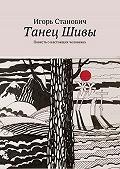 Игорь Станович - ТанецШивы