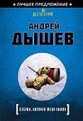 Андрей Дышев - Стерва, которая меня убила
