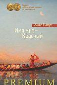 Орхан Памук - Имя мне – Красный