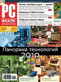 PC Magazine/RE -Журнал PC Magazine/RE №1/2011