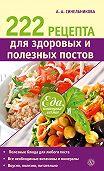 А. А. Синельникова -222 рецепта для здоровых и полезных постов