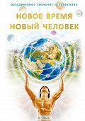 С. Новая-Костубаева -Новое Время – Новый Человек