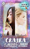 Виктория Медведева -Сказка о дружбе, любви и волшебных желаниях