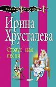 Ирина Хрусталева - Страусиная песня
