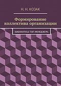 Н. Козак -Формирование коллектива организации. Библиотека топ-менеджера