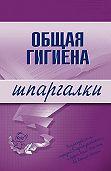 Ю. Ю. Елисеев -Общая гигиена
