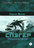 Сергей Валов -Спэгер. Операция Сфера
