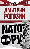 Дмитрий Рогозин -NАТО точка Ру