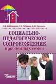 Людмила Васильевна Байбородова -Социально-педагогическое сопровождение проблемных семей