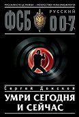 Сергей Донской -Умри сегодня и сейчас