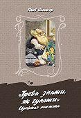Яков Шехтер - «Треба знаты, як гуляты». Еврейская мистика