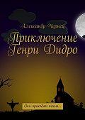 Александр Чернец -Приключение Генри Дидро. Они приходят ночью…