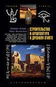 Сомерс Кларк -Строительство и архитектура в Древнем Египте