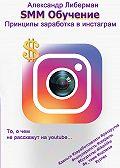 Александр Либерман -SMM Обучение. Принципы заработка в Instagram